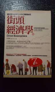 🚚 街頭經濟學