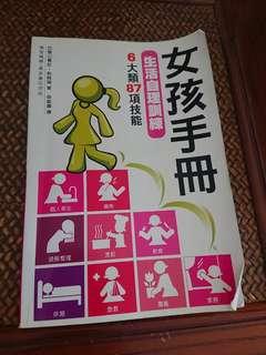 女孩手冊 求生實用girls handbook practical