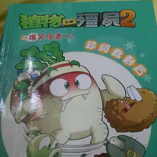 植物大戰殭屍2漫畫hk 25元 九成新