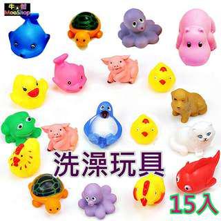 寶寶洗澡玩具 捏捏叫嬰兒戲水玩具 黃色小鴨子等動物15入裝 兒童淋浴洗澡必備玩具 浴室玩具 噴水玩具 抓握訓練【牛舖】