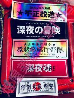 日本🇯🇵貼紙