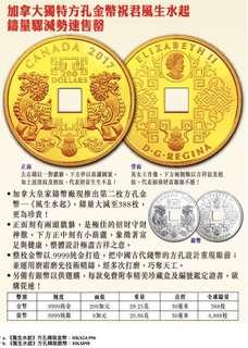 加拿大皇家鑄幣局 風生水起 方孔精裝銀幣 9999純銀
