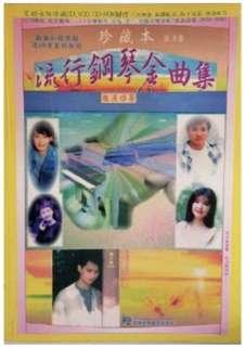 徵求/收購 - 流行鋼琴金曲集(珍蔵本)魏漢輝著 1-5集 琴書/ 琴譜/ 樂譜