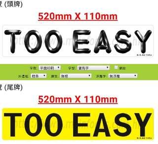 車牌號碼 T00 EASY