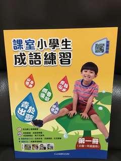 小學生成語練習