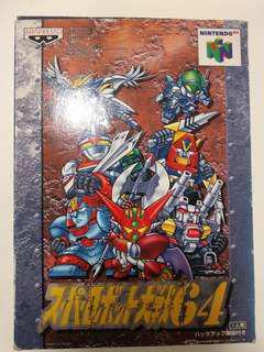 N64 超級機械人大戰