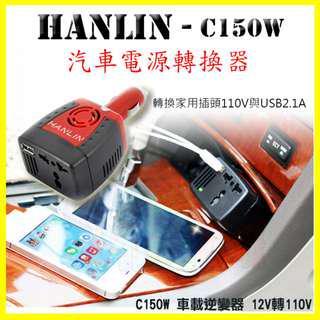 HANLIN-C150W汽車電源轉換器 車用12V轉110V旅充 USB2.1A快速充電USB車充~2合1 電路保護