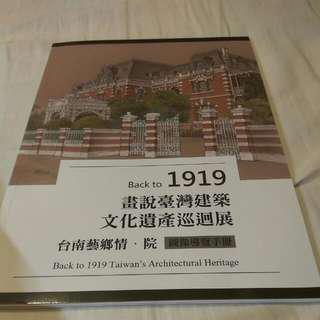 Back To 1919 Taiwan's Architectural Heritage