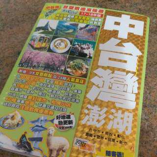*Taiwan Travel Book