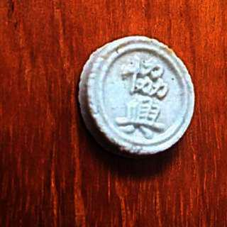 1700-1800's circa Siam Chinese Porcelain Gambling 'Pee Money' Token