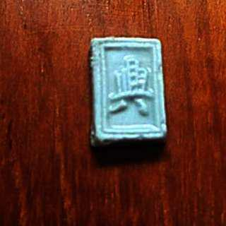 1700 - 1800's circa Siam Chinese Porcelain Gambling 'Pee Money' Token