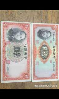 中华民国二十五年孙中山大小头纸币(1936年) 九成新,