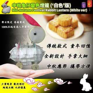 兔仔變色燈籠 ('白色'版) Mid-Autumn Festival Rabbit Lantern (White Ver)