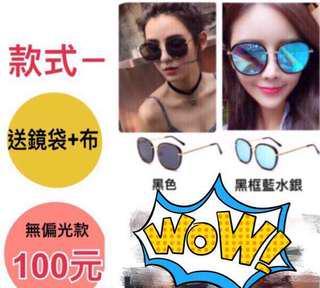 🚚 太陽眼鏡🕶️出國必備單品🎀