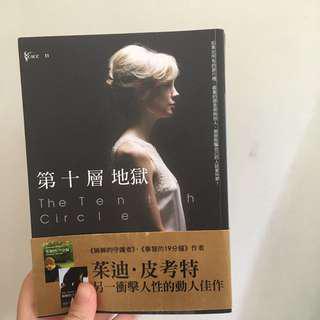 第十層地獄 二手書 翻譯小說 二手小說