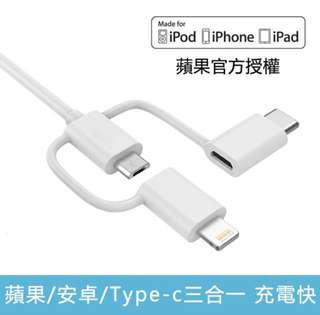 Apple / Android / Type-c three-in-one fast charge line