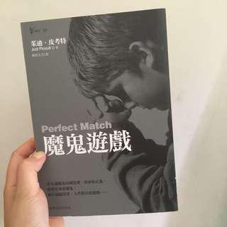 魔鬼遊戲 翻譯小說 二手書 二手小說