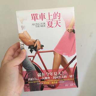 單車上的夏天 二手書 翻譯小說 二手小說