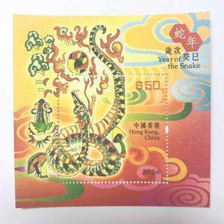 中国香港蛇年丝绸邮票