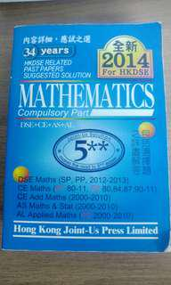 Mathematics gor HKDSE 2014  (沒有寫過, 平賣)