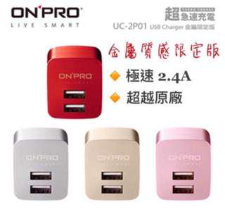 Dual USB Travel Charger Colorful Color 2.4A Charger