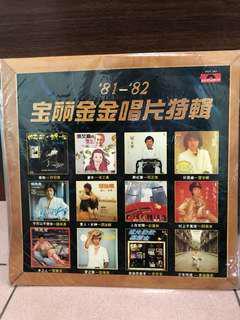 Polygram Chinese 81-82 top hits - Vinyl Record