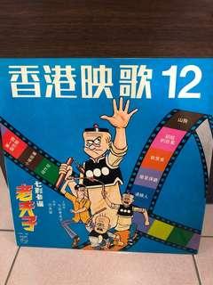 香港映歌 12 - Vinyl record