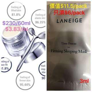(半價平過專門店)Laneige Mask Sample