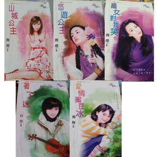Preloved Chinese Romance Books Novels采花系列言情文艺小说
