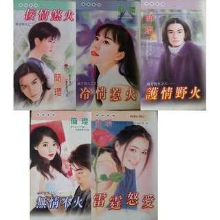 Preloved Chinese Romance Books Novels 簡瓔 & 金萱& 江曉嵐 璀璨風情言情文艺小说