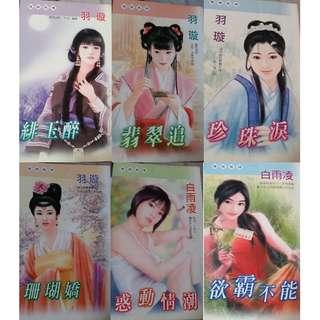 Preloved Chinese Romance Books Novels璀璨風情言情文艺小说