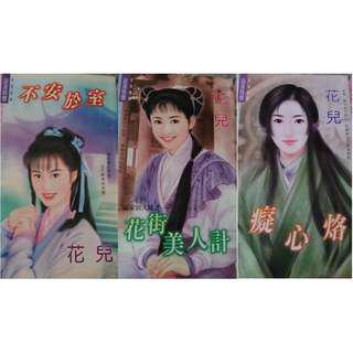 Preloved Chinese Romance Books Novels花兒 & 慕楓 & 洛樵薰 浪漫情懷言情文艺小说