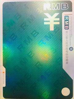 第三套人民幣 (品相頂級)(全新,未使用)