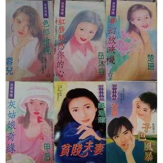 Preloved Chinese Romance Books Novels 浪漫情懷言情文艺小说