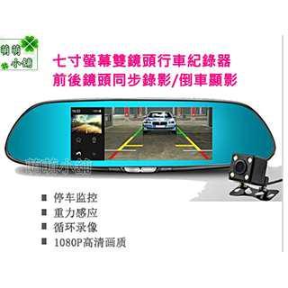 萌萌小舖 高清1080P七寸螢幕雙鏡頭後視鏡行車紀錄器(配備5米線+防水夜視後鏡頭+免運)前後鏡頭後照鏡行車紀錄儀