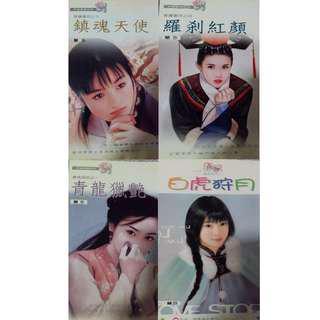 Preloved Chinese Romance Books Novels 蘭京& 慕子琪 芳華情懷系列 言情文艺小说