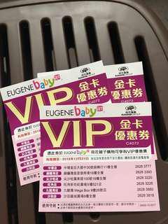 荷花Eugene baby VIP金卡優惠劵