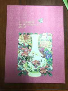 🚚 2010 九十九年郵票冊