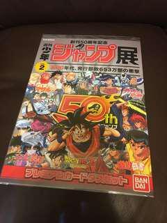 少年jump展 card set vol 2 龍珠 幽遊白書