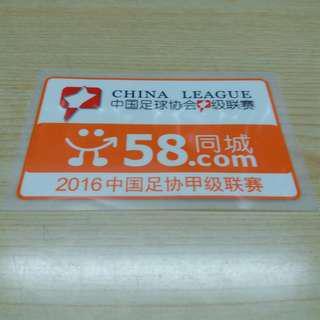 中甲2016年聯賽臂章 China League 中国足協甲級联賽 58.com 同城