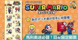 2017年 日本 Super Mario 超級瑪莉奧 郵票 1套10枚