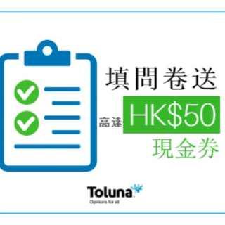 [免費$50惠康禮券] 集合香港所有賺取禮劵/現金的網上社區