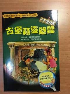 少年偵探隊-中文推理小說,新雅文化事業