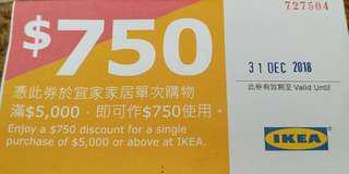 Ikea宜家優惠券coupon - 買滿5000元即可作750元使用, 2018年12月31日到期