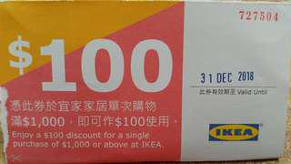 Ikea宣家優惠卷coupon - 買滿1000元即可作100元使用