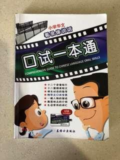 口试一本通 Primary Chinese Oral