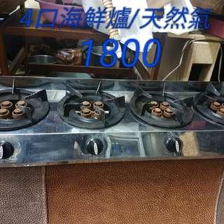 海鮮4口爐,天然氣