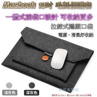 《D17》Macbook13.3吋 毛氈保護套 Air Pro Retina 電腦包 一體式前袋收納包 拉鍊收納袋 深灰