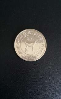 SG 1991 $10 The Year of the Goat Nickel Coin