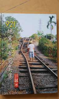 🚚 921地震風景寫真集